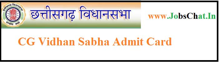 CG Vidhan Sabha Admit Card