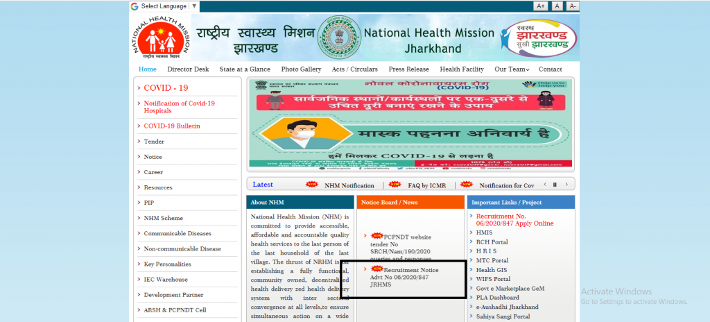 JRHMS Recruitment Notification