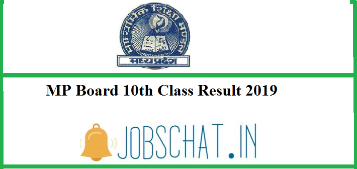 MP Board 10th Class Result 2019