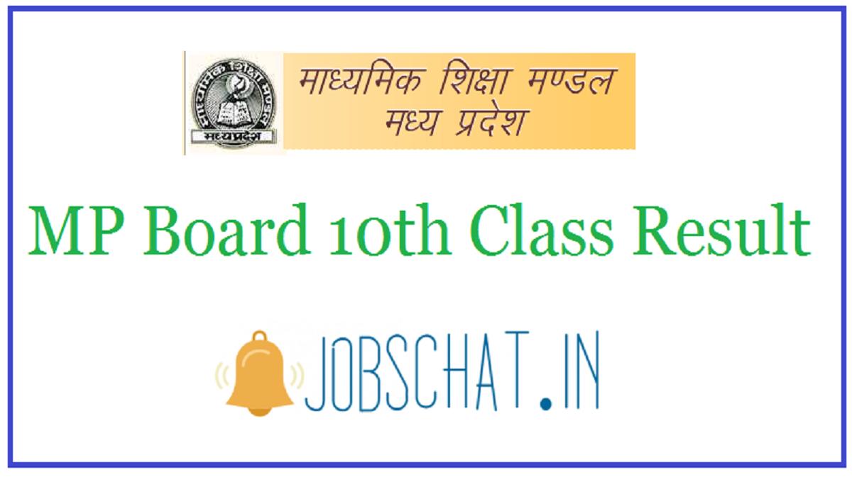 MP Board 10th Class Result
