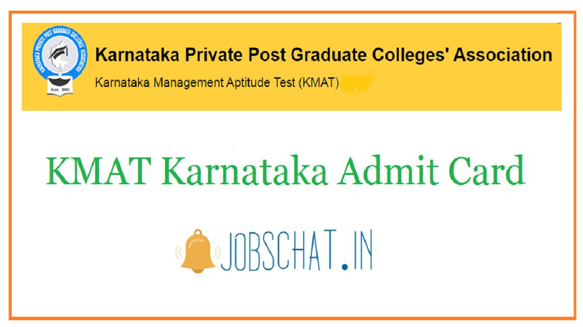 KMAT Karnataka Admit Card