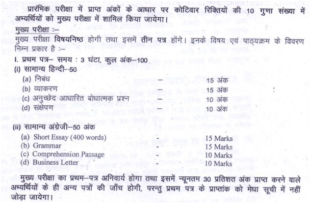 JPSC Account Officer Previous Papers