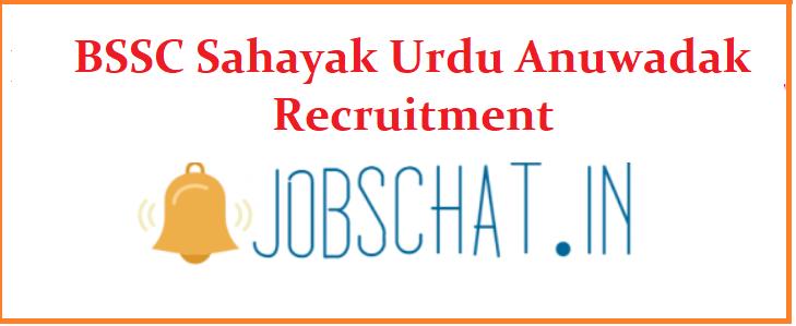 BSSC Sahayak Urdu Anuwadak Recruitment