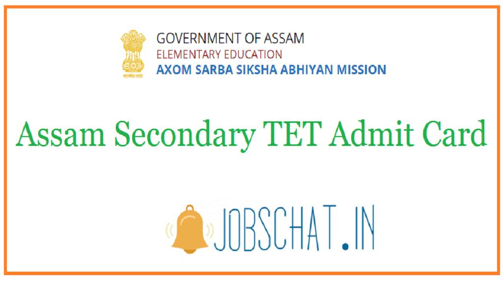 Assam Secondary TET Admit Card