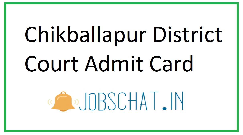 Chikballapur District Court Admit Card
