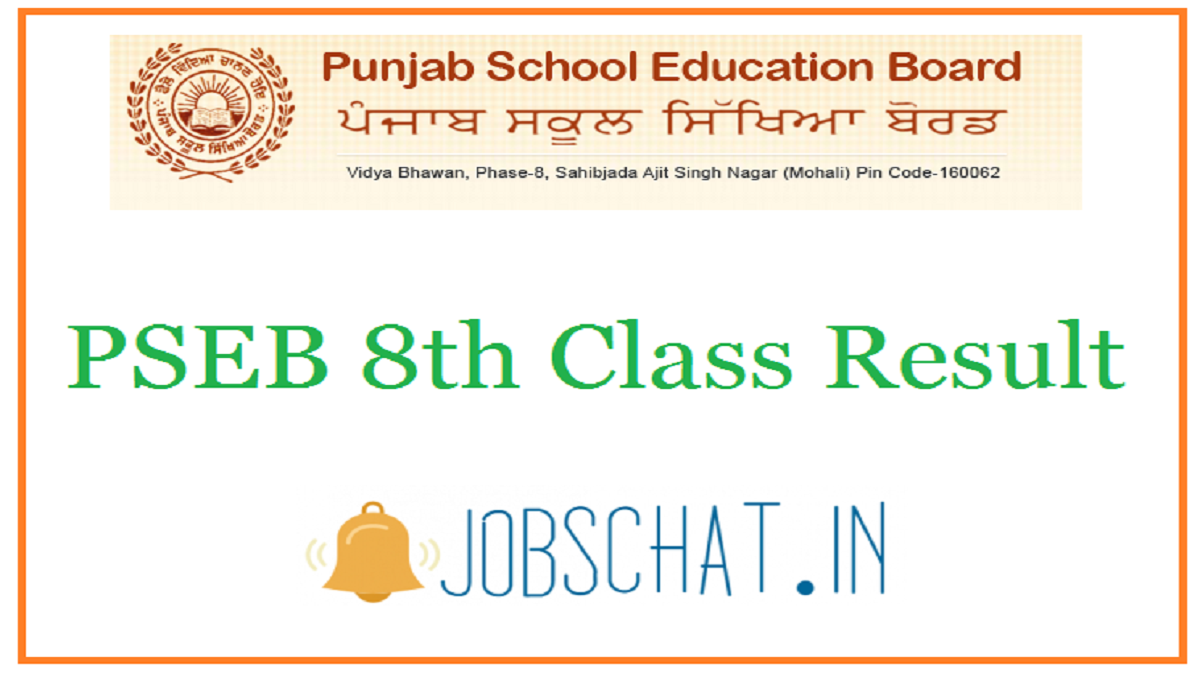 PSEB 8th Class Result
