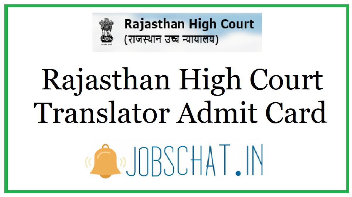 Rajasthan High Court Translator Admit Card