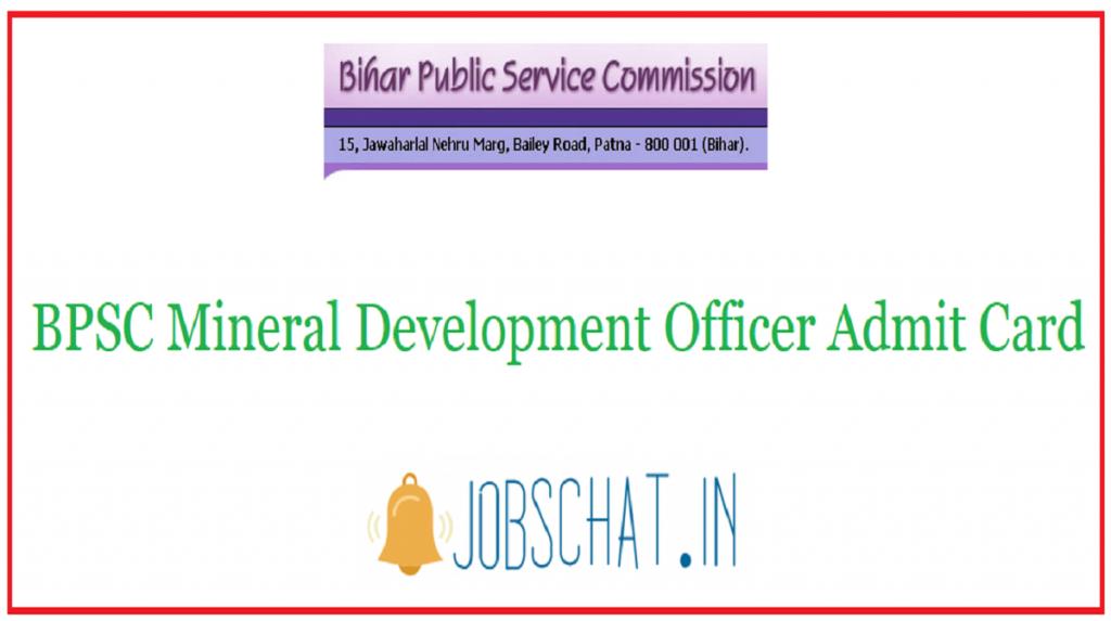 BPSC Mineral Development Officer Admit Card