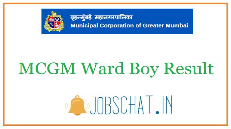 MCGM Ward Boy Result