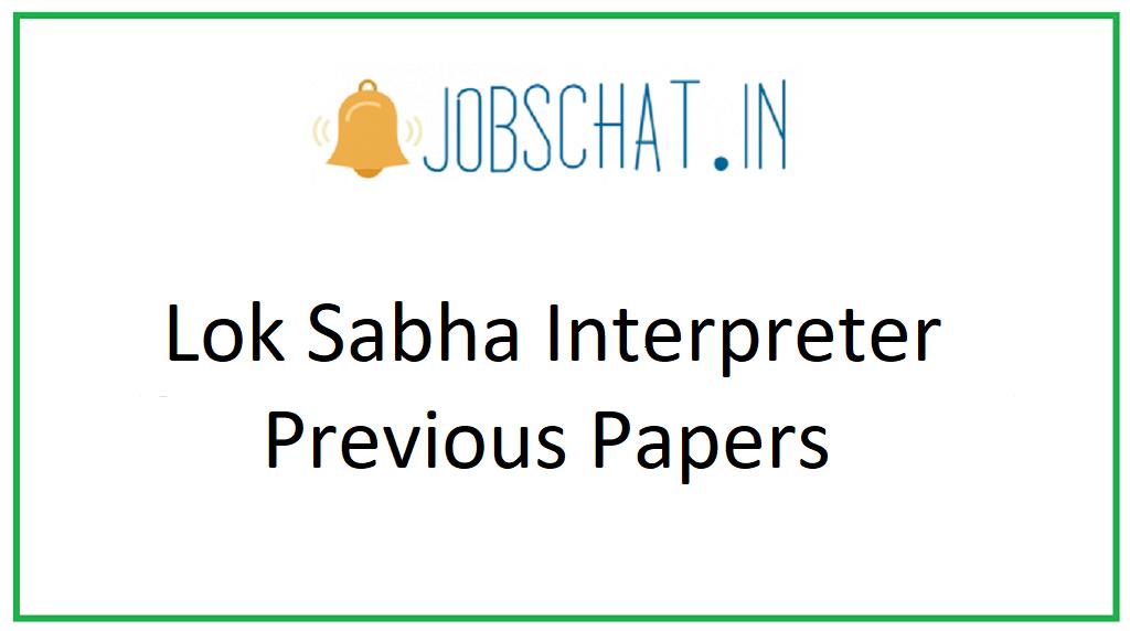 Lok Sabha Interpreter Previous Papers