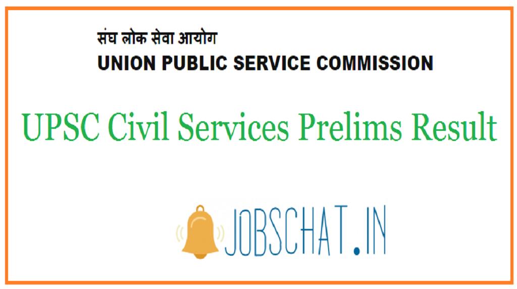 UPSC Civil Services Prelims Result