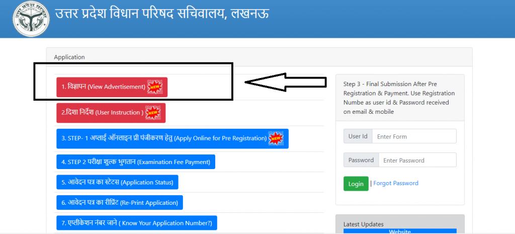 UP Vidhan Parishad Recruitment Notification