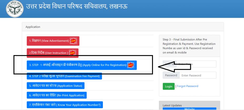 UP Vidhan Parishad Recruitment Application Form